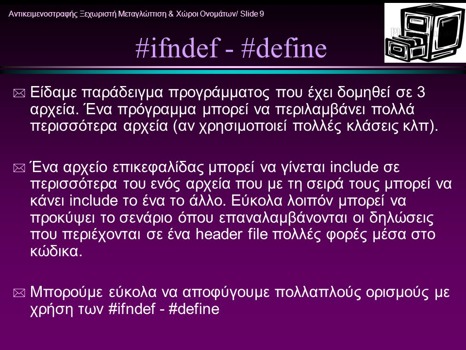 Αντικειμενοστραφής Ξεχωριστή Μεταγλώττιση & Χώροι Ονομάτων/ Slide 9 #ifndef - #define * Είδαμε παράδειγμα προγράμματος που έχει δομηθεί σε 3 αρχεία.