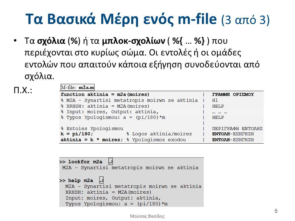 Τα Βασικά Μέρη ενός m-file (3 από 3) Τα σχόλια (%) ή τα μπλοκ-σχολίων ( %{ … %} ) που περιέχονται στο κυρίως σώμα.