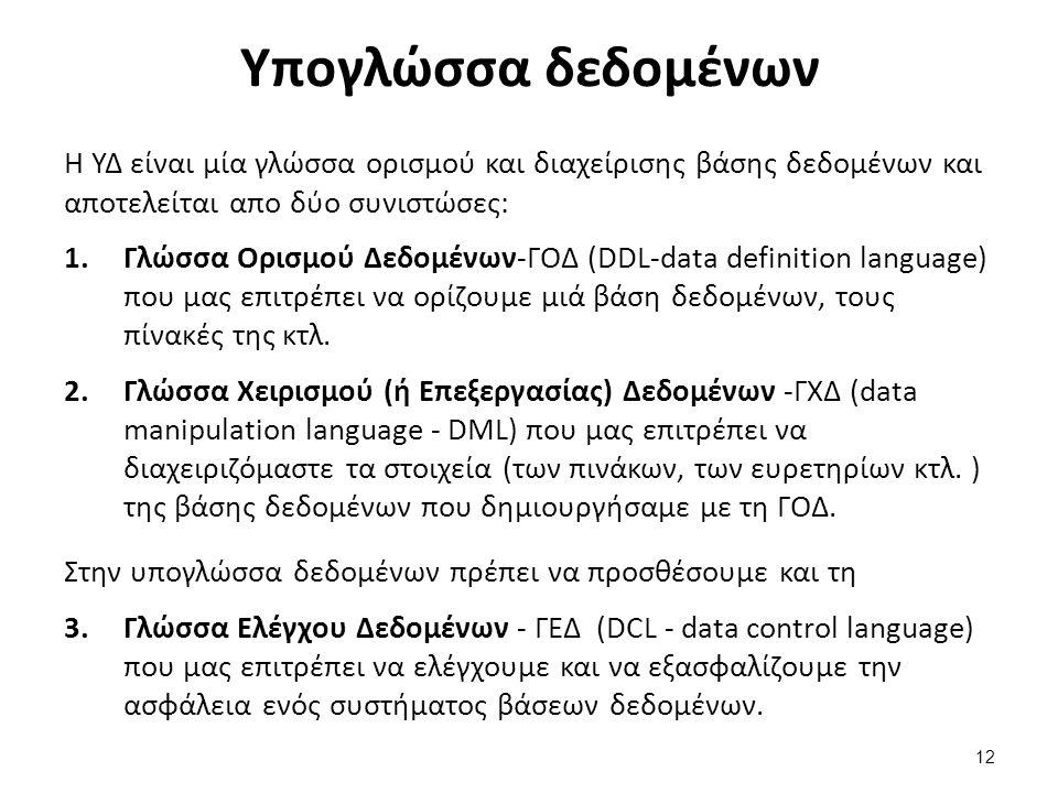 Υπογλώσσα δεδομένων Η ΥΔ είναι μία γλώσσα ορισμού και διαχείρισης βάσης δεδομένων και αποτελείται απο δύο συνιστώσες: 1.Γλώσσα Ορισμού Δεδομένων-ΓΟΔ (DDL-data definition language) που μας επιτρέπει να ορίζουμε μιά βάση δεδομένων, τους πίνακές της κτλ.