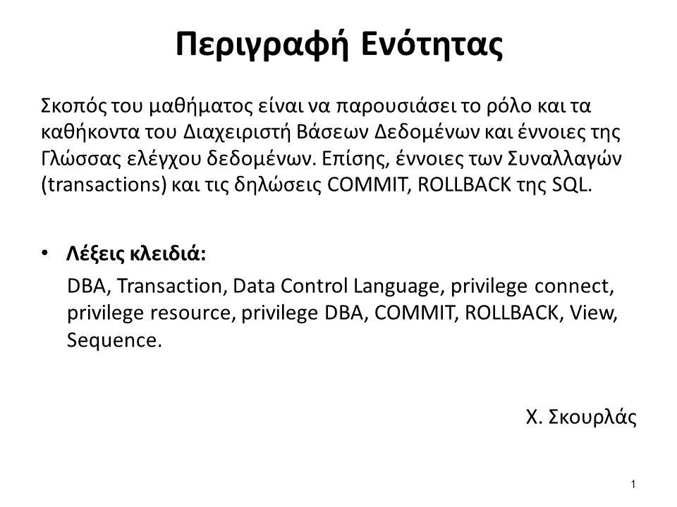 Περιγραφή Ενότητας Σκοπός του μαθήματος είναι να παρουσιάσει το ρόλο και τα καθήκοντα του Διαχειριστή Βάσεων Δεδομένων και έννοιες της Γλώσσας ελέγχου δεδομένων.