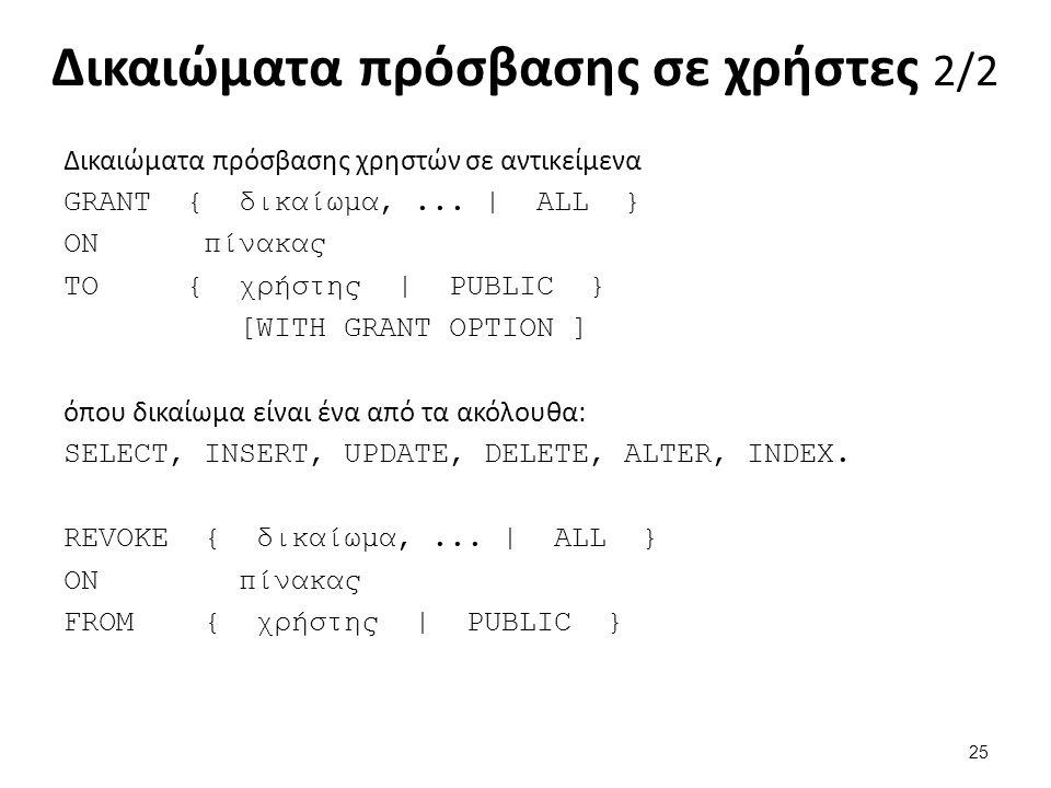 Δικαιώματα πρόσβασης σε χρήστες 2/2 Δικαιώματα πρόσβασης χρηστών σε αντικείμενα GRANT { δικαίωμα,...