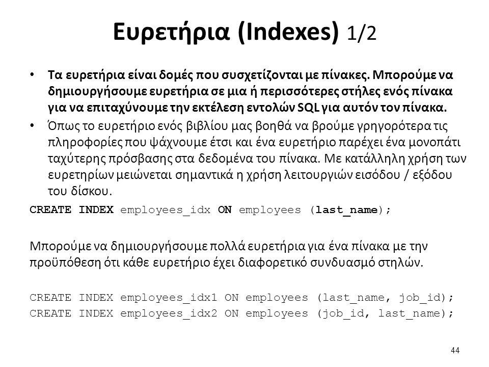 Ευρετήρια (Indexes) 1/2 Τα ευρετήρια είναι δομές που συσχετίζονται με πίνακες.