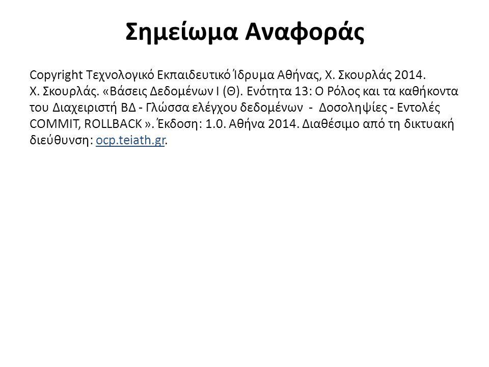 Σημείωμα Αναφοράς Copyright Τεχνολογικό Εκπαιδευτικό Ίδρυμα Αθήνας, Χ.