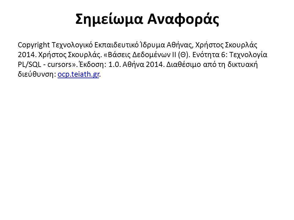 Σημείωμα Αναφοράς Copyright Τεχνολογικό Εκπαιδευτικό Ίδρυμα Αθήνας, Χρήστος Σκουρλάς 2014. Χρήστος Σκουρλάς. «Βάσεις Δεδομένων II (Θ). Ενότητα 6: Τεχν