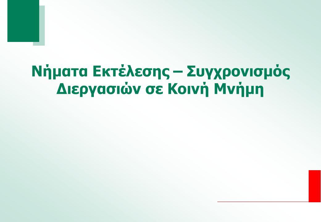 Σελίδα 62 ΝΗΜΑΤΑ & ΣΥΓΧΡΟΝΙΣΜΟΣ Αναγνώστες και Εγγραφείς Κοινά δεδομένα: semaphore mutex,write; int readers; Αρχικοποίηση: init(&mutex,1); init(&write,1); readers=0;