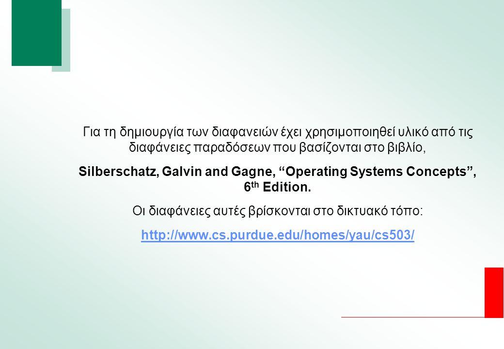 """Για τη δημιουργία των διαφανειών έχει χρησιμοποιηθεί υλικό από τις διαφάνειες παραδόσεων που βασίζονται στο βιβλίο, Silberschatz, Galvin and Gagne, """"O"""