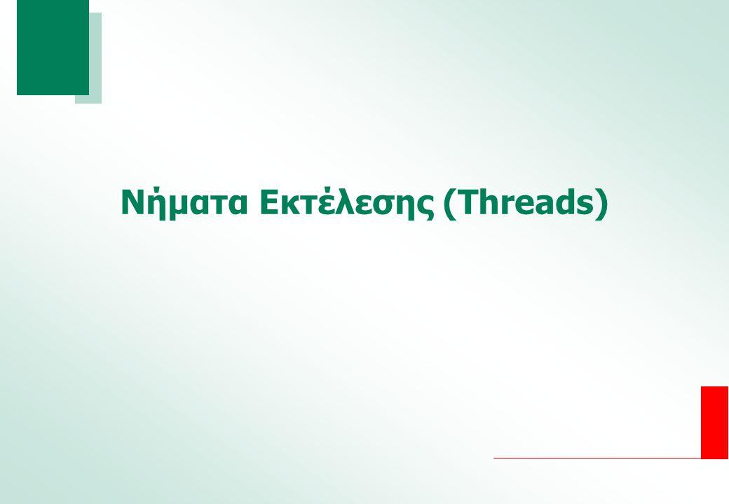 Σελίδα 84 ΝΗΜΑΤΑ & ΣΥΓΧΡΟΝΙΣΜΟΣ Υλοποίηση Ελεγκτών με Σημαφόρους (συνέχεια) — Η λειτουργία x.signal() μπορεί να υλοποιηθεί ως εξής: if (x-count > 0) { next-count++; signal(&x-sem); wait(&next); next-count--; }