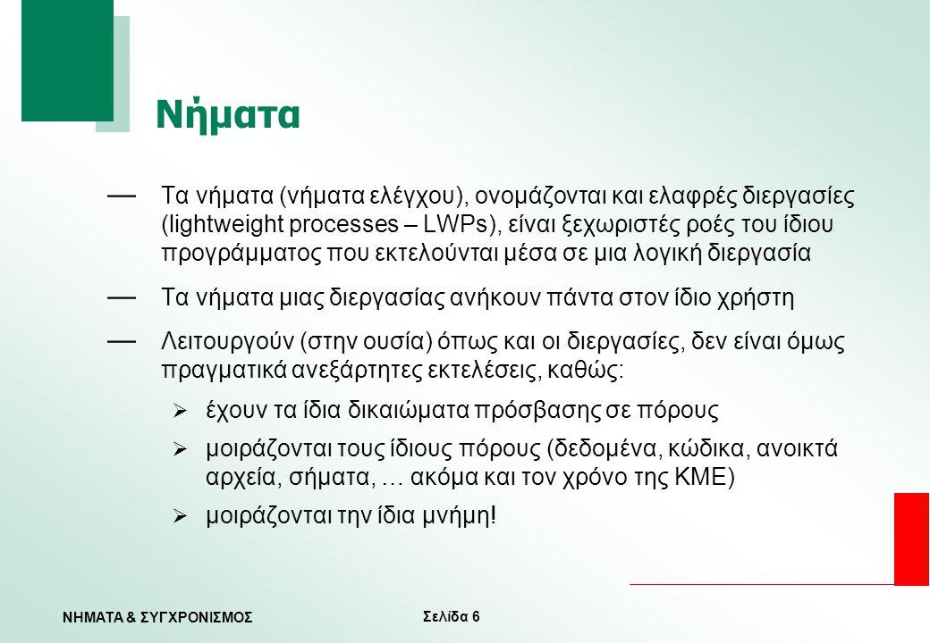 Σελίδα 6 ΝΗΜΑΤΑ & ΣΥΓΧΡΟΝΙΣΜΟΣ Νήματα — Τα νήματα (νήματα ελέγχου), ονομάζονται και ελαφρές διεργασίες (lightweight processes – LWPs), είναι ξεχωριστέ