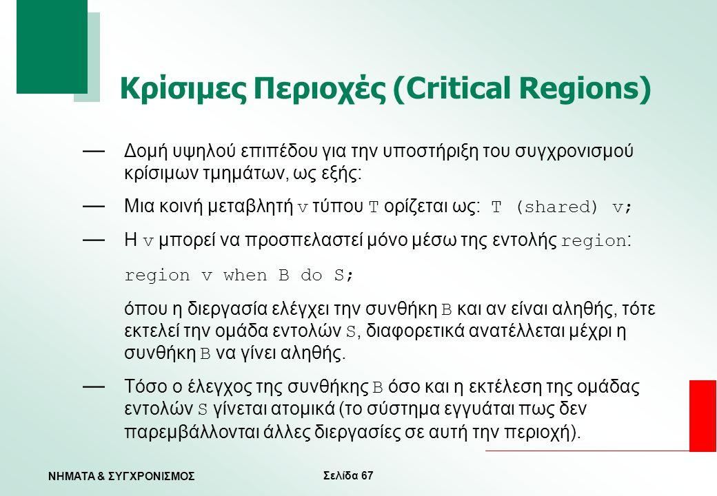 Σελίδα 67 ΝΗΜΑΤΑ & ΣΥΓΧΡΟΝΙΣΜΟΣ Κρίσιμες Περιοχές (Critical Regions) — Δομή υψηλού επιπέδου για την υποστήριξη του συγχρονισμού κρίσιμων τμημάτων, ως