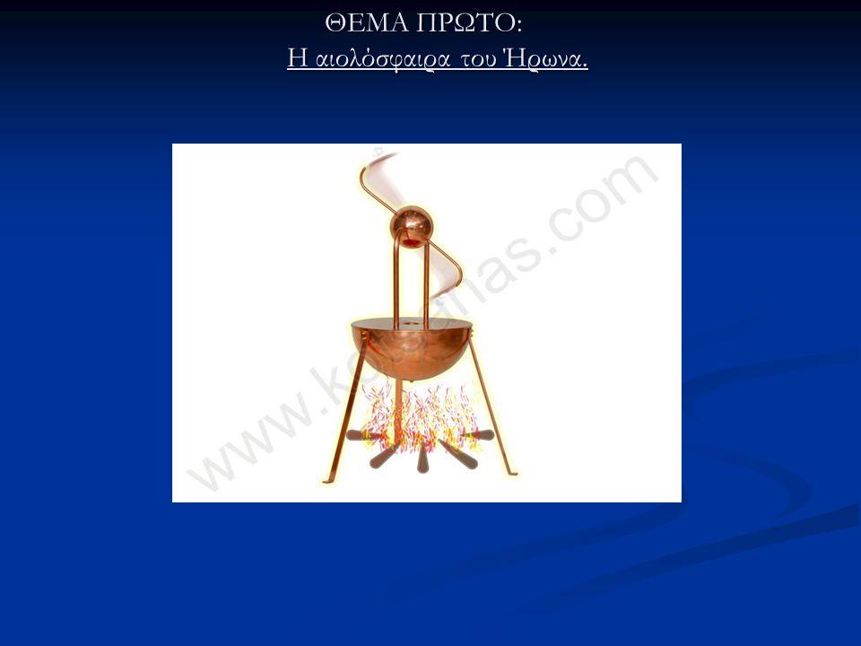 ΘΕΜΑ ΠΡΩΤΟ: Η αιολόσφαιρα του Ήρωνα.