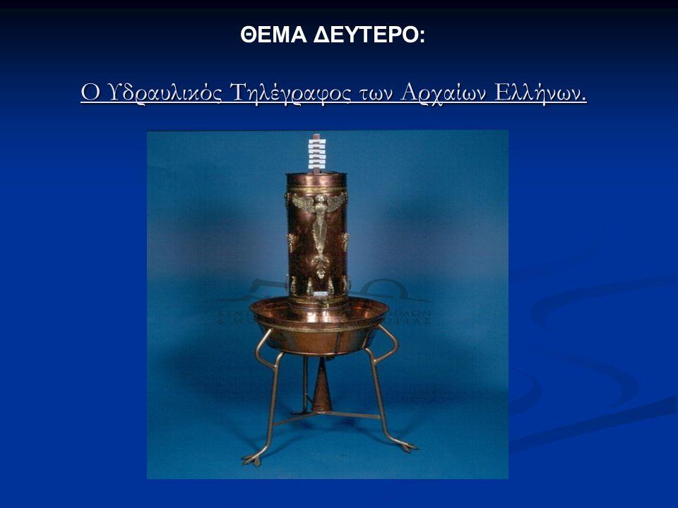 Ο Υδραυλικός Τηλέγραφος των Αρχαίων Ελλήνων. ΘΕΜΑ ΔΕΥΤΕΡΟ: