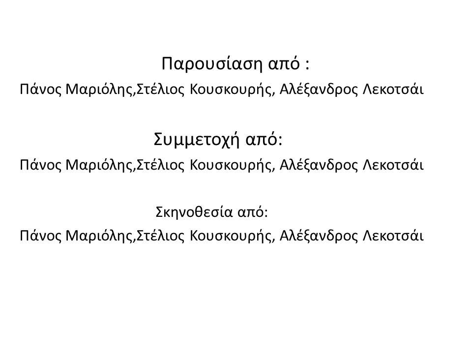Παρουσίαση από : Πάνος Μαριόλης,Στέλιος Κουσκουρής, Αλέξανδρος Λεκοτσάι Συμμετοχή από: Πάνος Μαριόλης,Στέλιος Κουσκουρής, Αλέξανδρος Λεκοτσάι Σκηνοθεσία από: Πάνος Μαριόλης,Στέλιος Κουσκουρής, Αλέξανδρος Λεκοτσάι