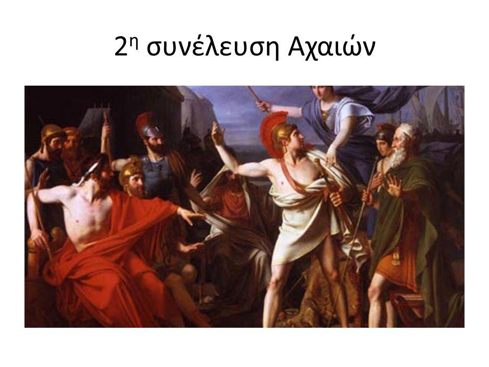 2 η συνέλευση Αχαιών