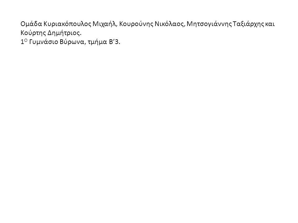 Ομάδα Κυριακόπουλος Μιχαήλ, Κουρούνης Νικόλαος, Μητσογιάννης Ταξιάρχης και Κούρτης Δημήτριος.
