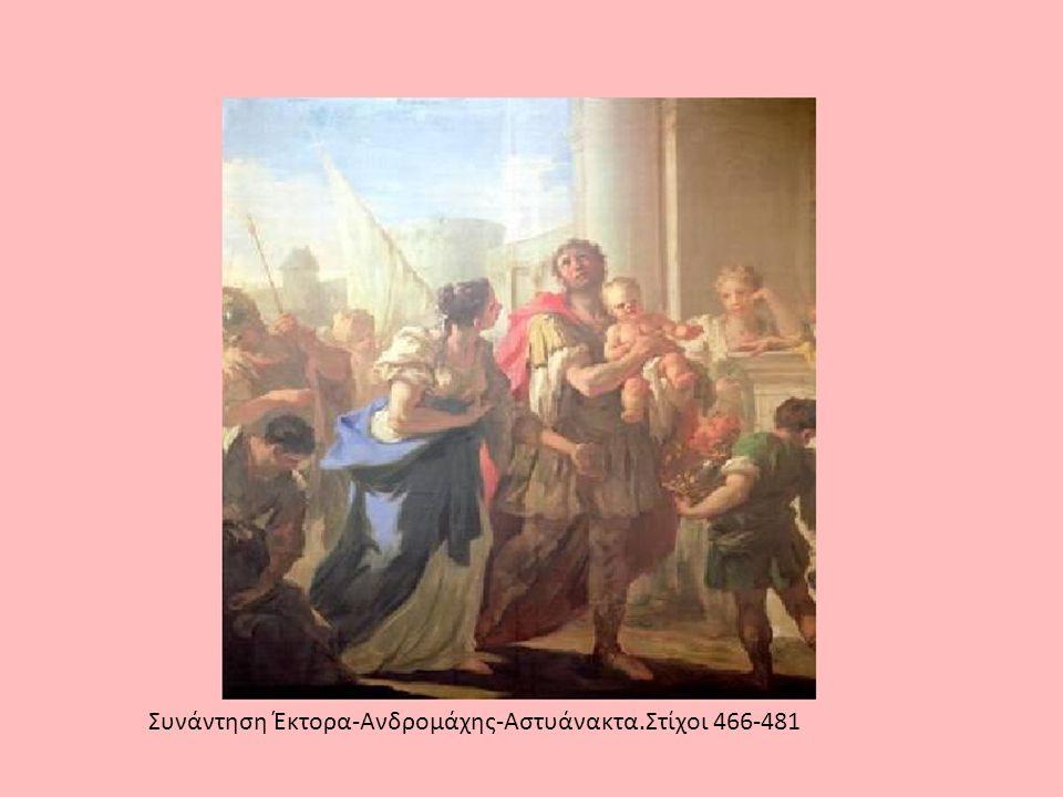Συνάντηση Έκτορα-Ανδρομάχης-Αστυάνακτα.Στίχοι 466-481