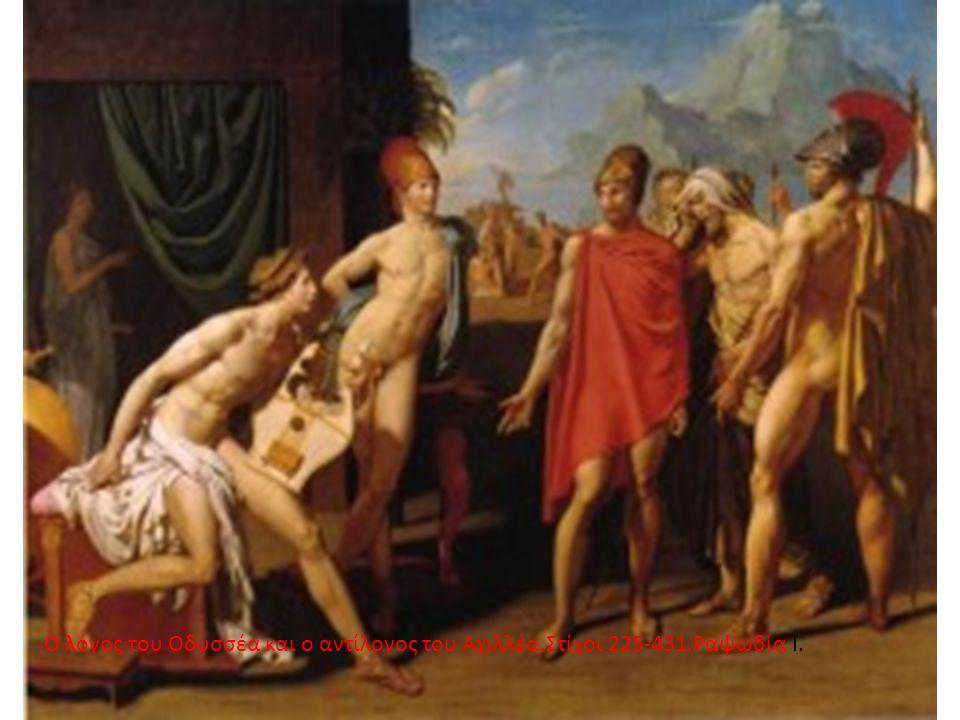 Ο λόγος του Οδυσσέα και ο αντίλογος του Αχιλλέα.Στίχοι 225-431.Ραψωδία Ι.
