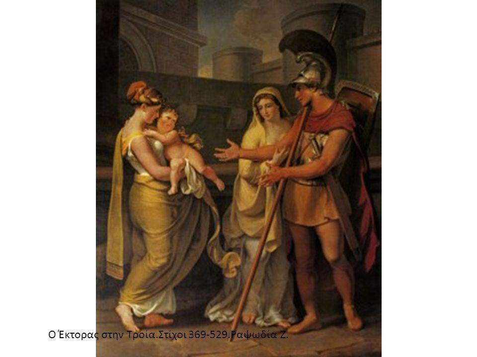 Ο Έκτορας στην Τροία.Στίχοι 369-529.Ραψωδία Ζ.