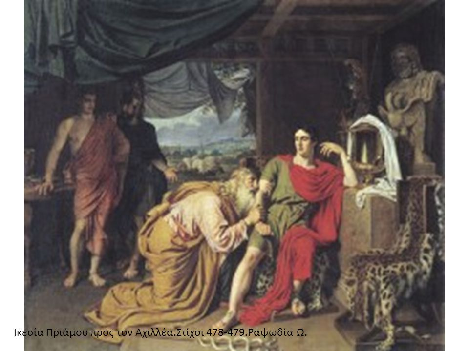 Ικεσία Πριάμου προς τον Αχιλλέα.Στίχοι 478-479.Ραψωδία Ω.