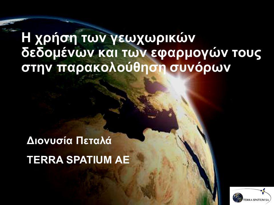 Διονυσία Πεταλά TERRA SPATIUM ΑΕ Η χρήση των γεωχωρικών δεδομένων και των εφαρμογών τους στην παρακολούθηση συνόρων