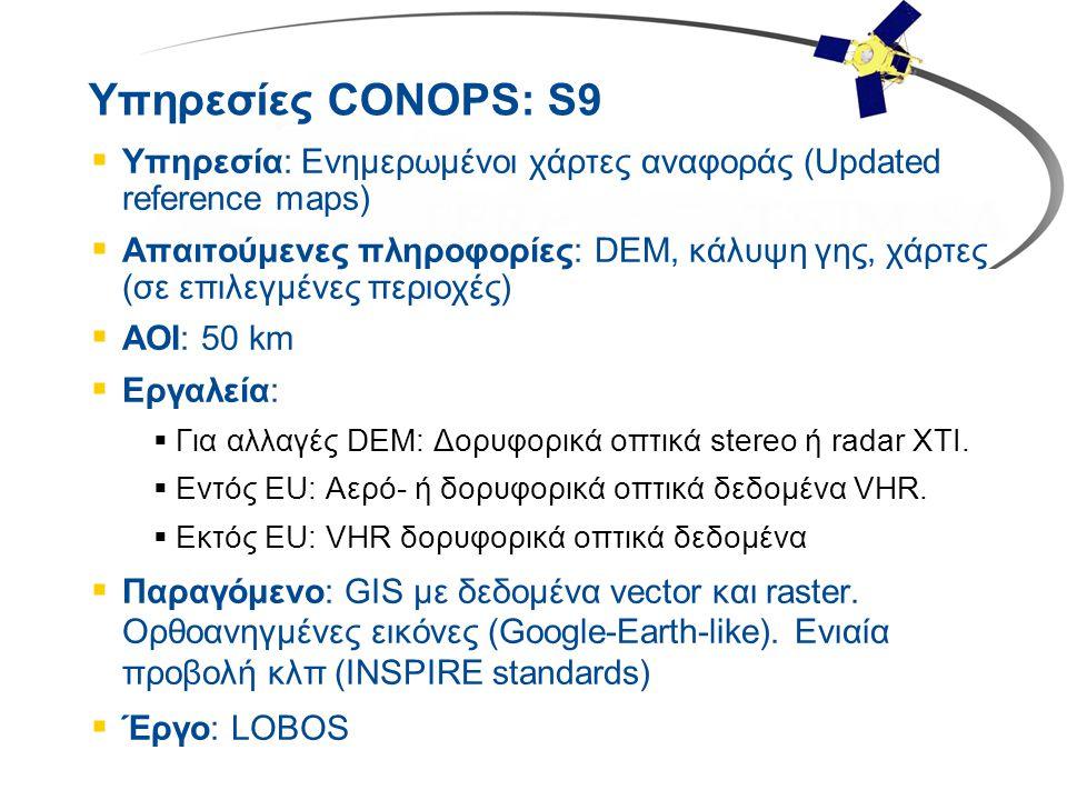 Υπηρεσίες CONOPS: S9  Υπηρεσία: Ενημερωμένοι χάρτες αναφοράς (Updated reference maps)  Απαιτούμενες πληροφορίες: DEM, κάλυψη γης, χάρτες (σε επιλεγμ