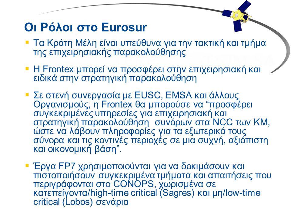  Τα Κράτη Μέλη είναι υπεύθυνα για την τακτική και τμήμα της επιχειρησιακής παρακολούθησης  Η Frontex μπορεί να προσφέρει στην επιχειρησιακή και ειδι