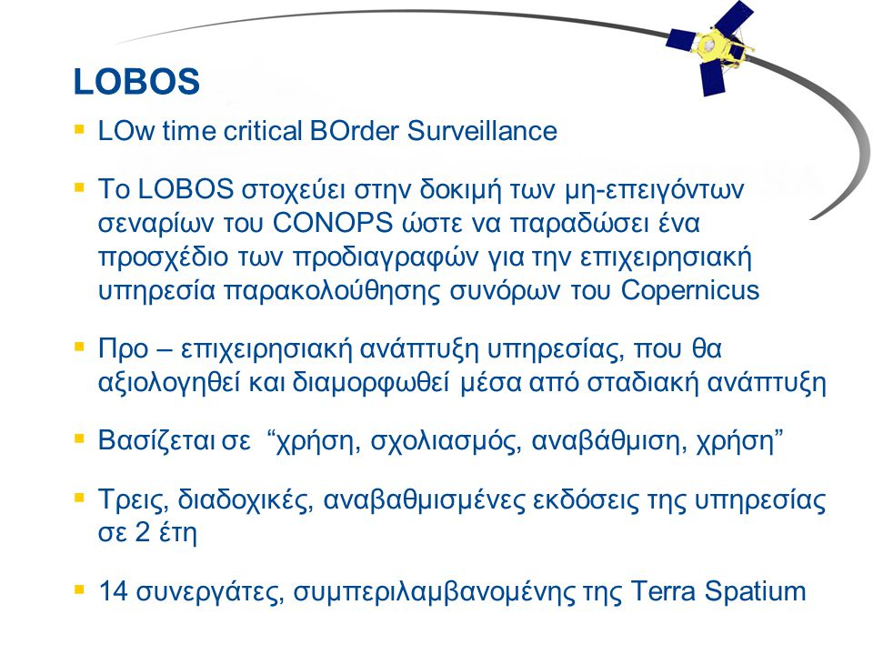 LOBOS  LOw time critical BOrder Surveillance  Το LOBOS στοχεύει στην δοκιμή των μη-επειγόντων σεναρίων του CONOPS ώστε να παραδώσει ένα προσχέδιο τω