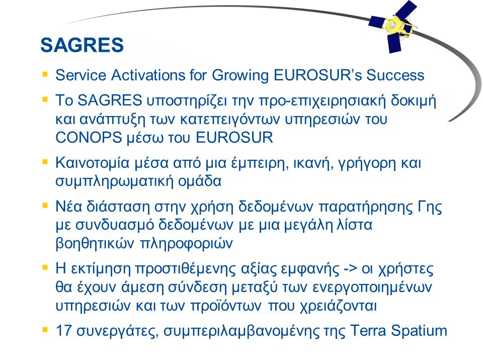 SAGRES  Service Activations for Growing EUROSUR's Success  Το SAGRES υποστηρίζει την προ-επιχειρησιακή δοκιμή και ανάπτυξη των κατεπειγόντων υπηρεσι