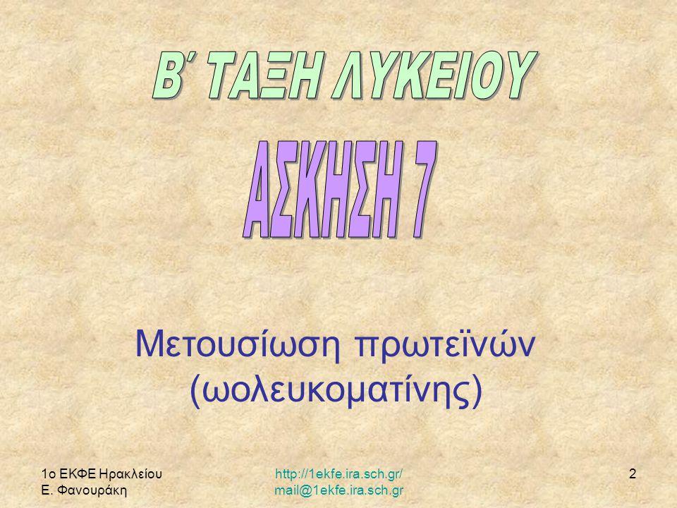1ο ΕΚΦΕ Ηρακλείου Ε. Φανουράκη http://1ekfe.ira.sch.gr/ mail@1ekfe.ira.sch.gr 2 Μετουσίωση πρωτεϊνών (ωολευκοματίνης)