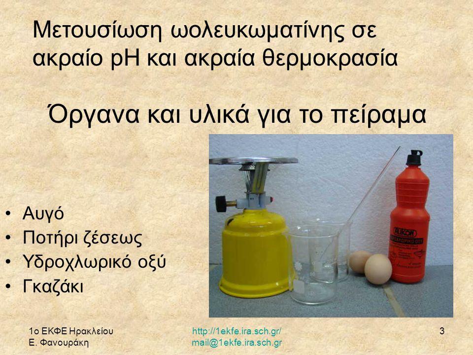 1ο ΕΚΦΕ Ηρακλείου Ε. Φανουράκη http://1ekfe.ira.sch.gr/ mail@1ekfe.ira.sch.gr 3 Αυγό Ποτήρι ζέσεως Υδροχλωρικό οξύ Γκαζάκι Όργανα και υλικά για το πεί