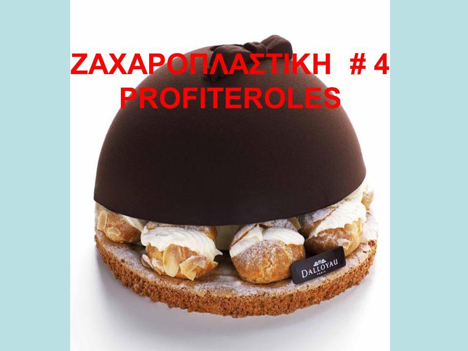 ΖΑΧΑΡΟΠΛΑΣΤΙΚΗ # 4 PROFITEROLES