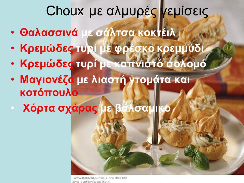 Choux με αλμυρές γεμίσεις Θαλασσινά με σάλτσα κοκτέιλ Κρεμώδες τυρί με φρέσκο κρεμμύδι Κρεμώδες τυρί με καπνιστό σολομό Μαγιονέζα με λιαστή ντομάτα και κοτόπουλο Χόρτα σχάρας με βάλσαμικο