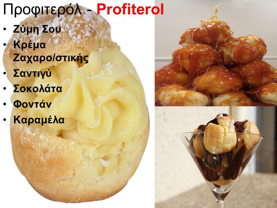 Προφιτερόλ - Profiterol Ζύμη Σου Κρέμα Ζαχαρο/στικής Σαντιγύ Σοκολάτα Φοντάν Καραμέλα