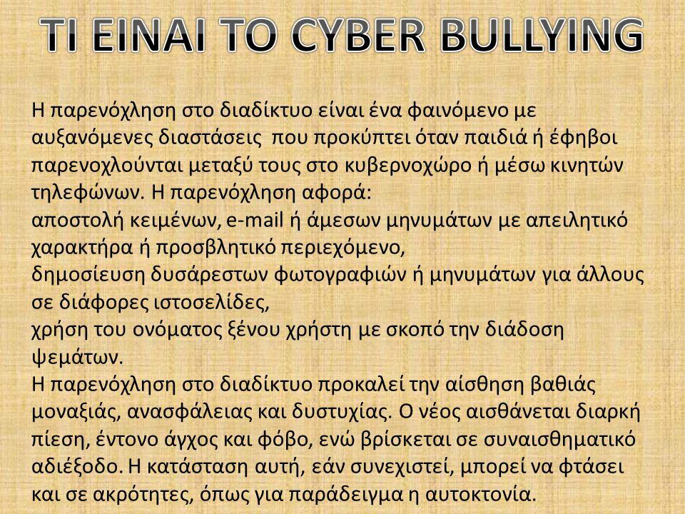 Η παρενόχληση στο διαδίκτυο είναι ένα φαινόμενο με αυξανόμενες διαστάσεις που προκύπτει όταν παιδιά ή έφηβοι παρενοχλούνται μεταξύ τους στο κυβερνοχώρο ή μέσω κινητών τηλεφώνων.