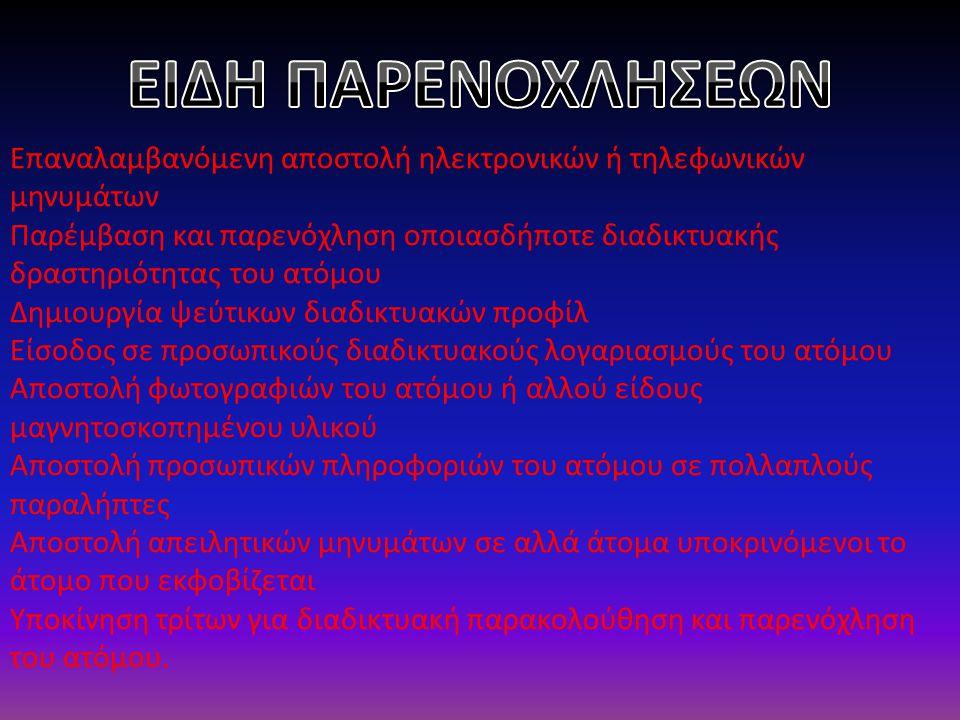 Επαναλαμβανόμενη αποστολή ηλεκτρονικών ή τηλεφωνικών μηνυμάτων Παρέμβαση και παρενόχληση οποιασδήποτε διαδικτυακής δραστηριότητας του ατόμου Δημιουργία ψεύτικων διαδικτυακών προφίλ Είσοδος σε προσωπικούς διαδικτυακούς λογαριασμούς του ατόμου Αποστολή φωτογραφιών του ατόμου ή αλλού είδους μαγνητοσκοπημένου υλικού Αποστολή προσωπικών πληροφοριών του ατόμου σε πολλαπλούς παραλήπτες Αποστολή απειλητικών μηνυμάτων σε αλλά άτομα υποκρινόμενοι το άτομο που εκφοβίζεται Υποκίνηση τρίτων για διαδικτυακή παρακολούθηση και παρενόχληση του ατόμου.