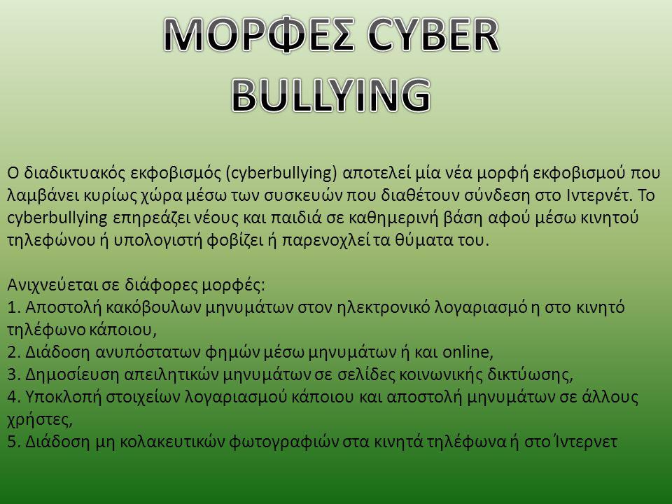 Ο διαδικτυακός εκφοβισμός (cyberbullying) αποτελεί μία νέα μορφή εκφοβισμού που λαμβάνει κυρίως χώρα μέσω των συσκευών που διαθέτουν σύνδεση στο Ιντερνέτ.