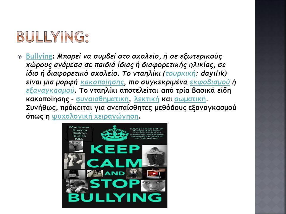 Bullying: Μπορεί να συμβεί στο σχολείο, ή σε εξωτερικούς χώρους ανάμεσα σε παιδιά ίδιας ή διαφορετικής ηλικίας, σε ίδιο ή διαφορετικό σχολείο.