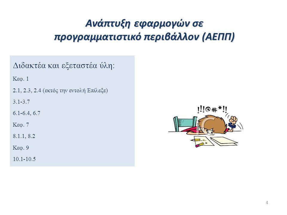 4 Ανάπτυξη εφαρμογών σε προγραμματιστικό περιβάλλον (ΑΕΠΠ) Διδακτέα και εξεταστέα ύλη: Κεφ.