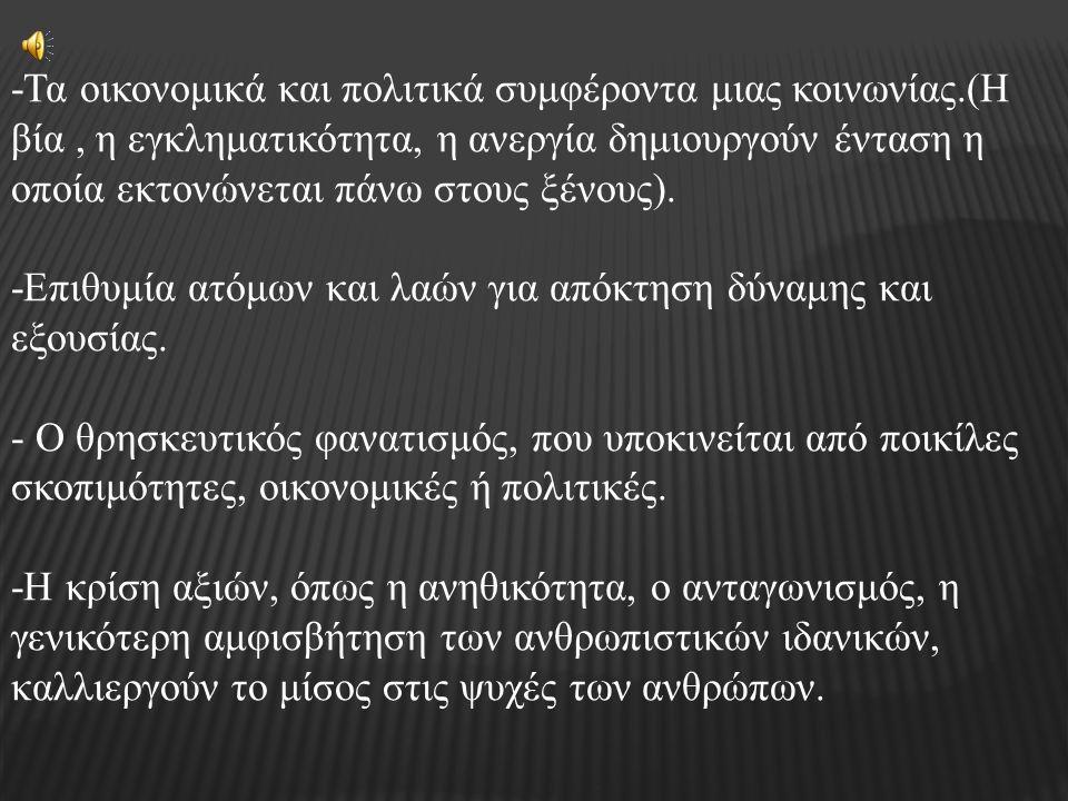 -Τα οικονομικά και πολιτικά συμφέροντα μιας κοινωνίας.(Η βία, η εγκληματικότητα, η ανεργία δημιουργούν ένταση η οποία εκτονώνεται πάνω στους ξένους).