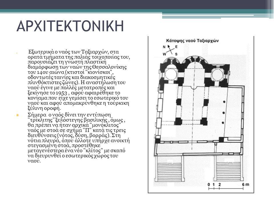 ΑΡΧΙΤΕΚΤΟΝΙΚΗ Εξωτερικά ο ναός των Ταξιαρχών, στα ορατά τμήματα της παλιάς τοιχοποιίας του, παρουσιάζει τη γνωστή πλαστική διαμόρφωση των ναών της Θεσ