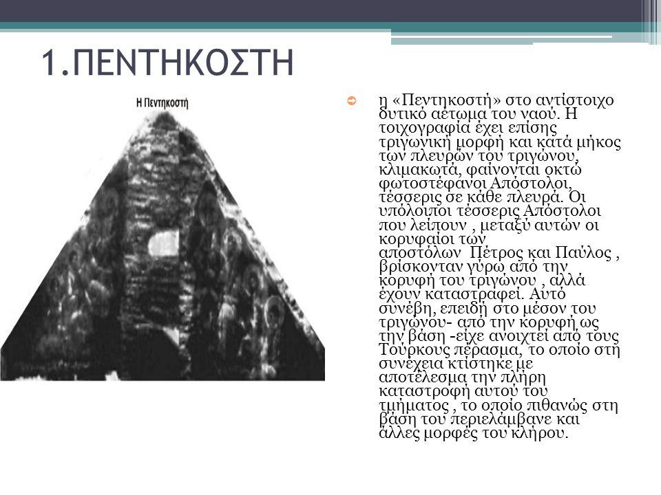 1.ΠΕΝΤΗΚΟΣΤΗ ➲ η «Πεντηκοστή» στο αντίστοιχο δυτικό αέτωμα του ναού. Η τοιχογραφία έχει επίσης τριγωνική μορφή και κατά μήκος των πλευρών του τριγώνου