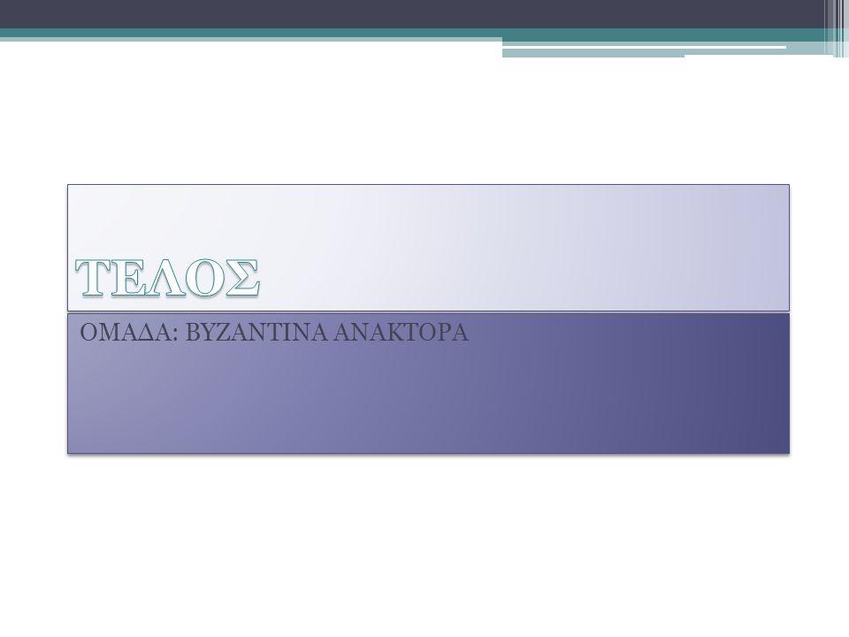 ΟΜΑΔΑ: ΒΥΖΑΝΤΙΝΑ ΑΝΑΚΤΟΡΑ