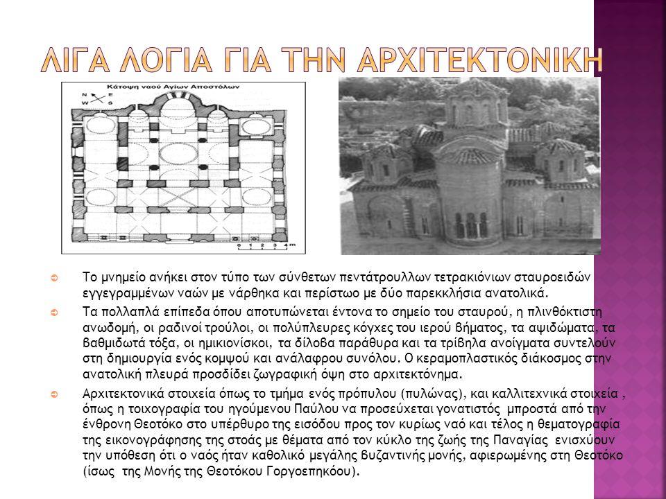 ➲ Το μνημείο ανήκει στον τύπο των σύνθετων πεντάτρουλλων τετρακιόνιων σταυροειδών εγγεγραμμένων ναών με νάρθηκα και περίστωο με δύο παρεκκλήσια ανατολ