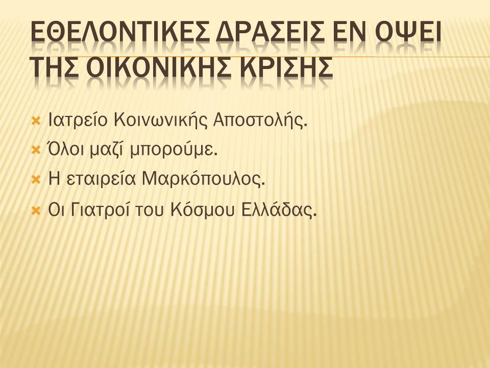  Ιατρείο Κοινωνικής Αποστολής.  Όλοι μαζί μπορούμε.  Η εταιρεία Μαρκόπουλος.  Οι Γιατροί του Κόσμου Ελλάδας.