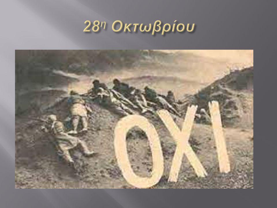 Η Επέτειος του ΟΧΙ μνημονεύει την άρνηση της Ελλάδας στις ιταλικές αξιώσεις που περιείχε το τελεσίγραφο που επιδόθηκε στις 28 Οκτωβρίου του 1940 στον Έλληνα Δικτάτορα που έφερε τίτλο Πρωθυπουργού, Ιωάννη Μεταξά.