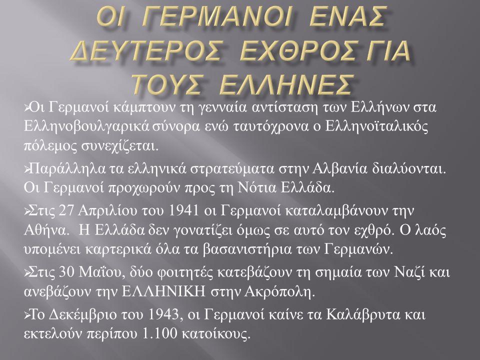  Οι Γερμανοί κάμπτουν τη γενναία αντίσταση των Ελλήνων στα Ελληνοβουλγαρικά σύνορα ενώ ταυτόχρονα ο Ελληνοϊταλικός πόλεμος συνεχίζεται.