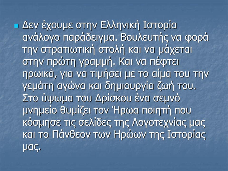 Δεν έχουμε στην Ελληνική Ιστορία ανάλογο παράδειγμα.
