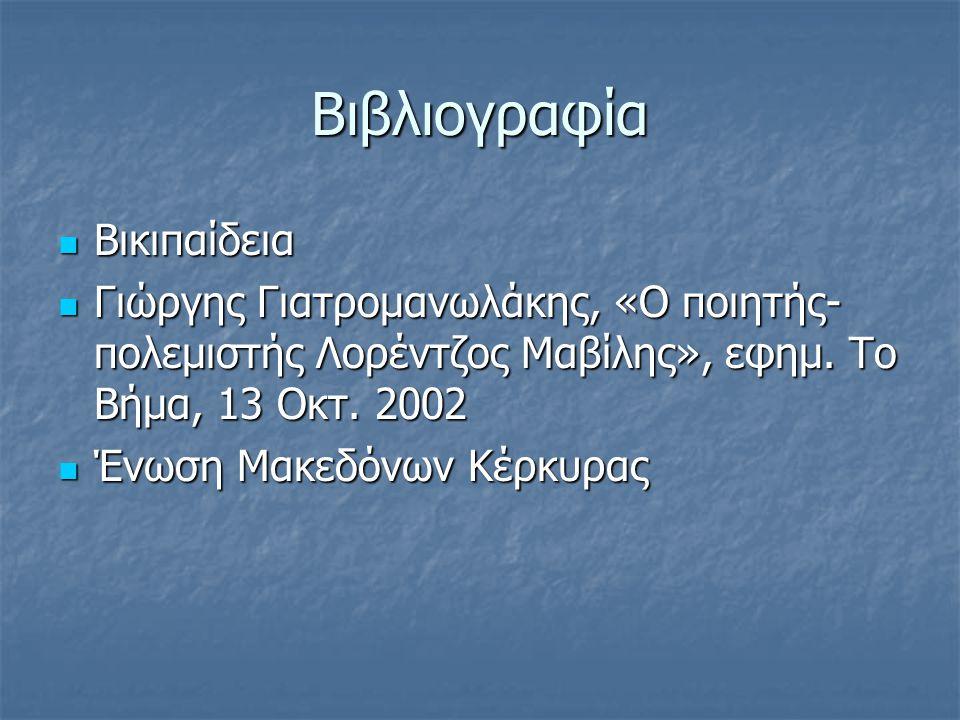 Βιβλιογραφία Βικιπαίδεια Βικιπαίδεια Γιώργης Γιατρομανωλάκης, «Ο ποιητής- πολεμιστής Λορέντζος Μαβίλης», εφημ.