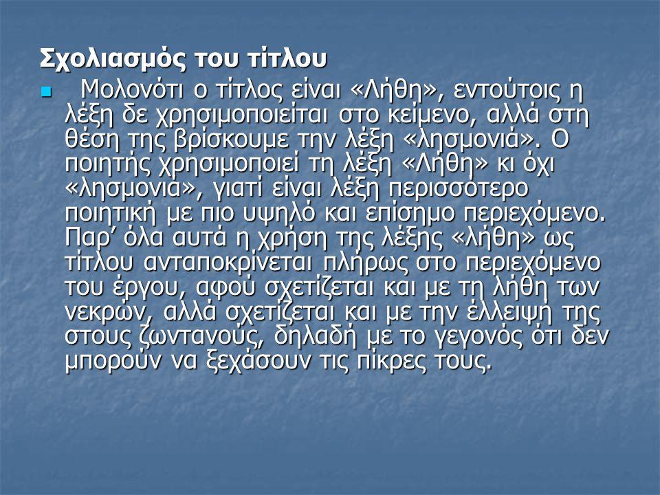 Σχολιασμός του τίτλου Μολονότι ο τίτλος είναι «Λήθη», εντούτοις η λέξη δε χρησιμοποιείται στο κείμενο, αλλά στη θέση της βρίσκουμε την λέξη «λησμονιά».