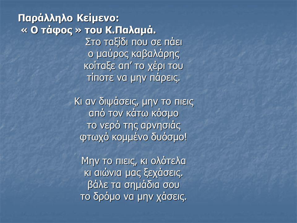 Παράλληλο Κείμενο: « Ο τάφος » του Κ.Παλαμά.« Ο τάφος » του Κ.Παλαμά.