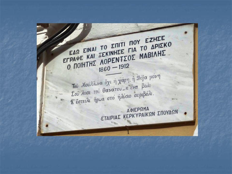 Αυτός ήταν ο Λορέντζος Μαβίλης.
